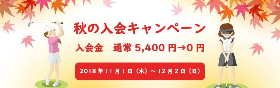 秋の入会キャンペーン 入会金0円