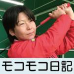ゴルフ日和!!