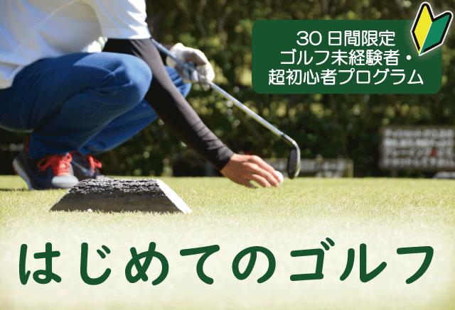 はじめてのゴルフ